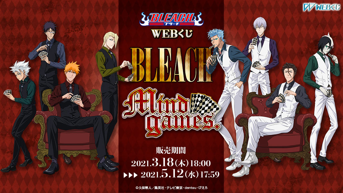 BLEACH WEBくじ 第3弾『 Mind games.』メイン画像
