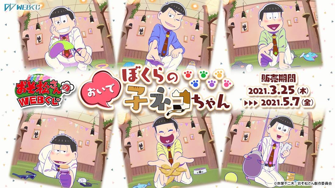 おそ松さんのWEBくじ第9弾『おいでぼくらの子ネコちゃん』メイン画像