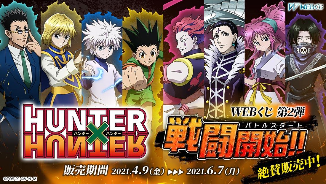 HUNTER×HUNTER WEBくじ第2弾 ~戦闘開始(バトルスタート)!!~メイン画像