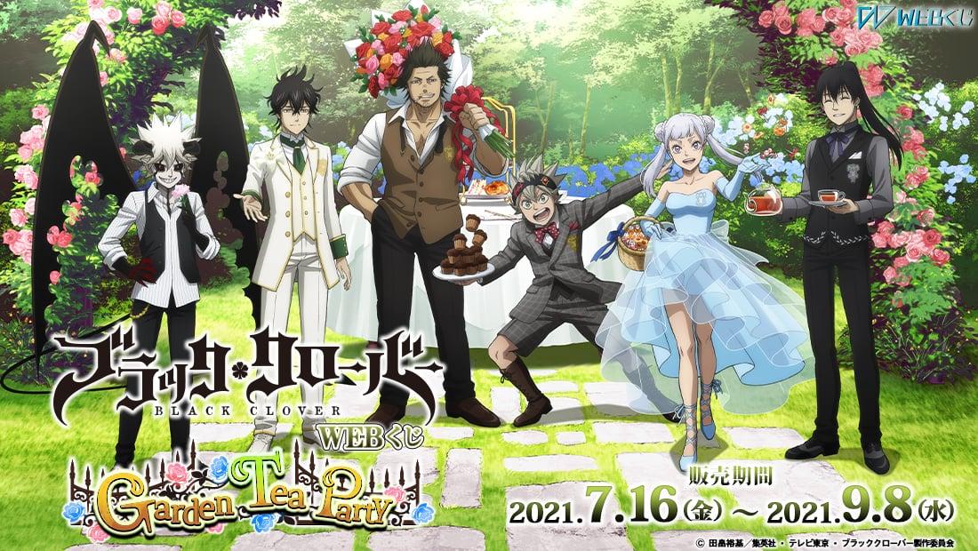 ブラッククローバーWEBくじ 第3弾 ~Garden Tea Party~メイン画像