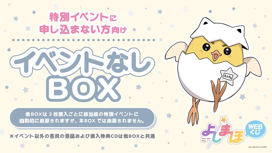 「よしまほ」WEBくじ第1弾 先生と一緒に遊ぼう!特別イベントやオリジナルグッズが当たる!! こぐま組BOXの関連バナー