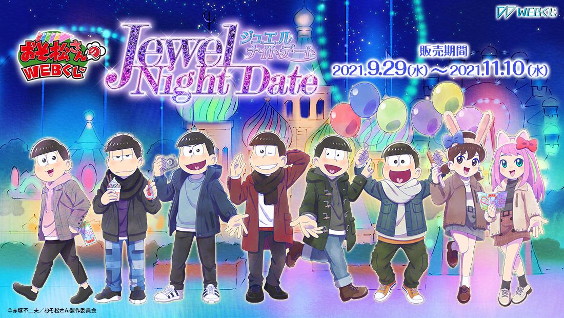 おそ松さんのWEBくじ第12弾『Jewel Night Date ジュエルナイトデート』のトップ画像