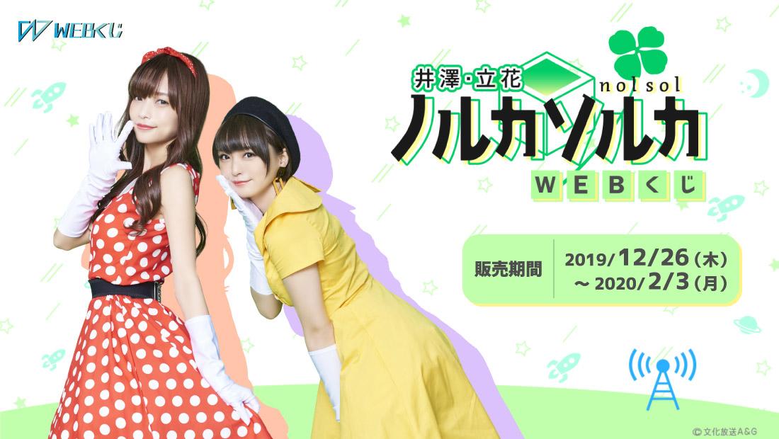 「井澤・立花 ノルカソルカ」WEBくじのトップ画像