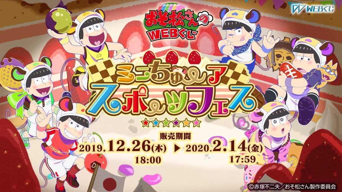 おそ松さんのWEBくじ 第6弾 『ミニちゅーア スポーツフェス』メイン画像