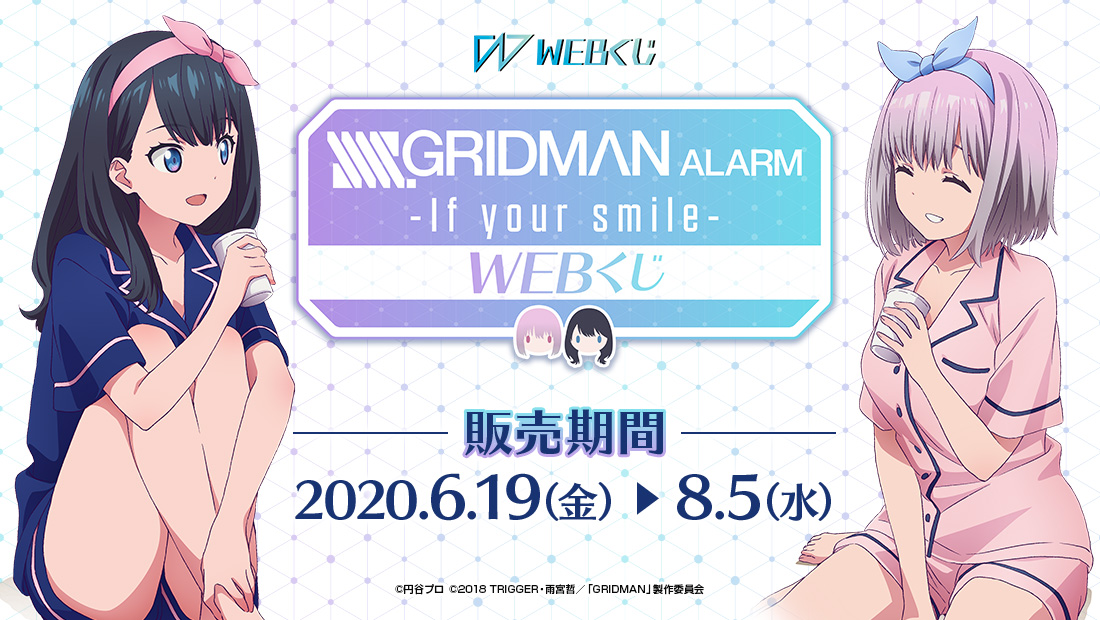 『SSSS.GRIDMAN』ALARM WEBくじ~if your smile~メイン画像