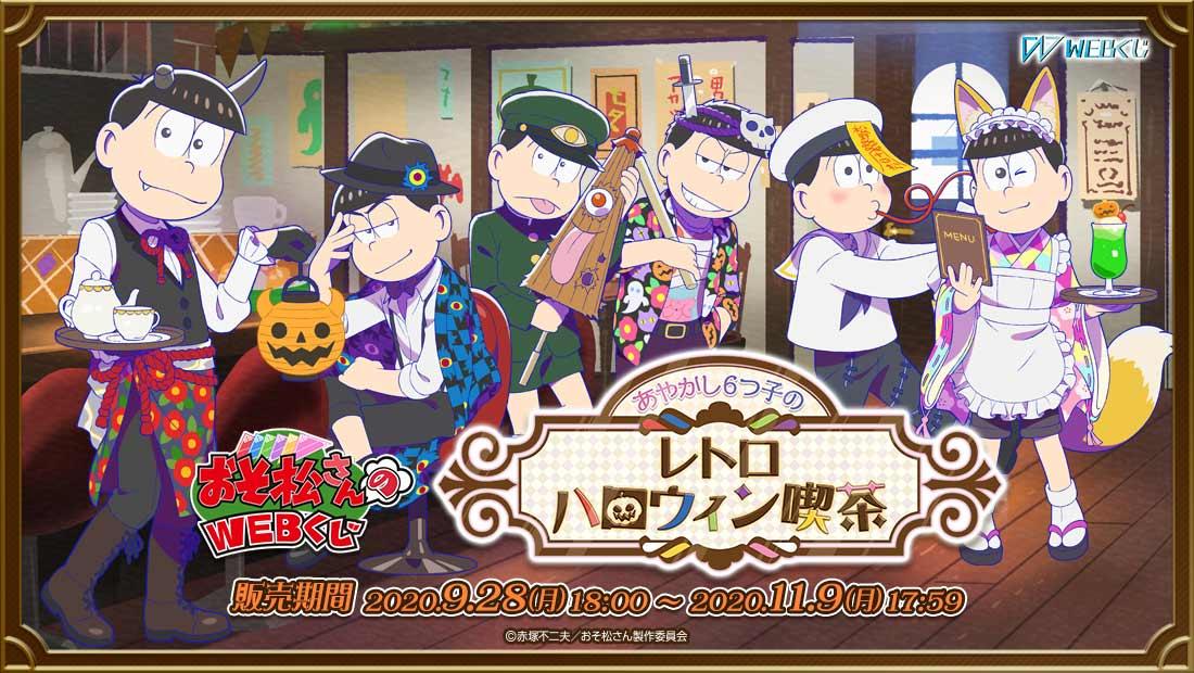 おそ松さんのWEBくじ 第7弾 『あやかし6つ子のレトロハロウィン喫茶』のトップ画像