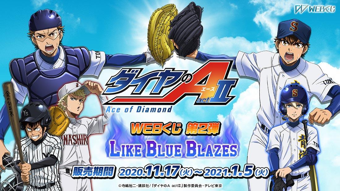 ダイヤのA actⅡ WEBくじ第2弾 ~LIKE BLUE BLAZES~のトップ画像