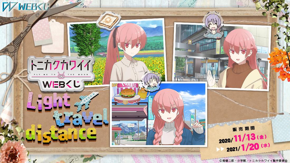 トニカクカワイイWEBくじ~Light travel distance~のトップ画像