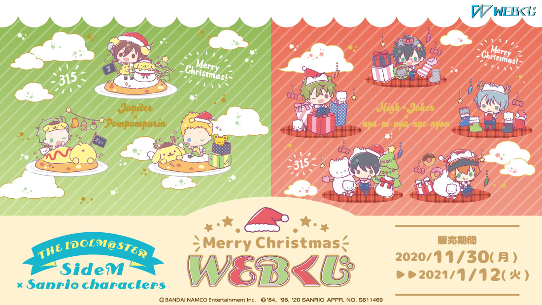 アイドルマスター SideM×サンリオキャラクターズ  Merry Christmas WEBくじのトップ画像
