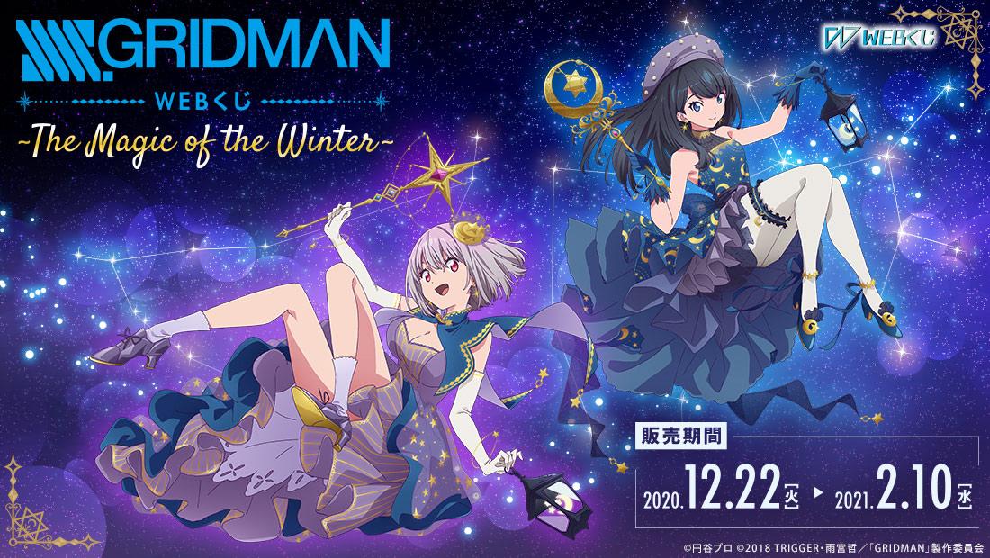 SSSS.GRIDMAN WEBくじ第2弾~The Magic of the Winter~メイン画像