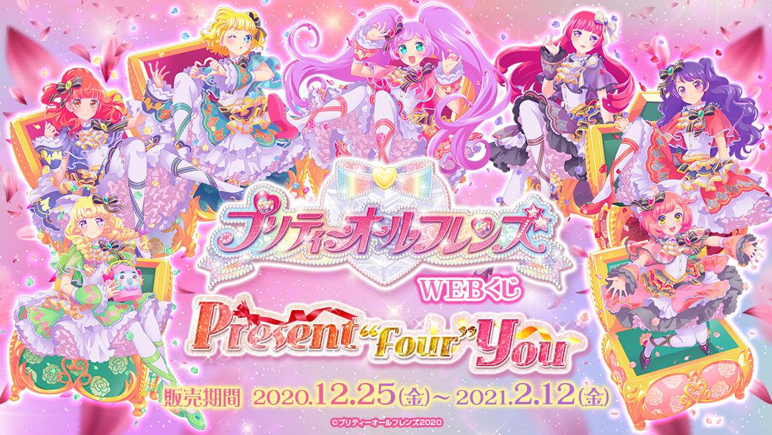 """プリティーオールフレンズWEBくじ第4弾『Present """"Four"""" You』メイン画像"""