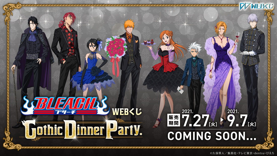 BLEACH WEBくじ 第4弾『Gothic Dinner Party.』のトップ画像