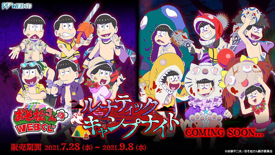 おそ松さんのWEBくじ第11弾 『ルナティックキャンプナイト』のトップ画像
