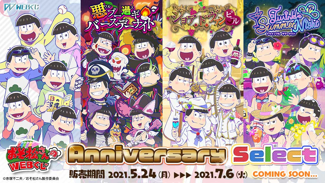 おそ松さんのWEBくじ第10弾『 WEBくじ Anniversary Select』のトップ画像