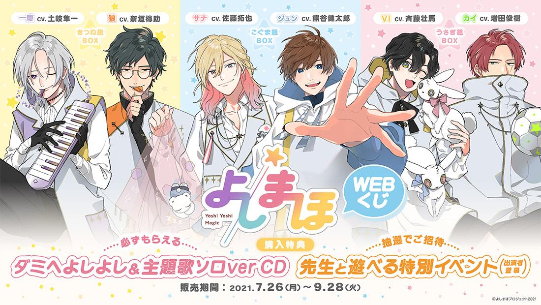 「よしまほ」WEBくじ第1弾 先生と一緒に遊ぼう!特別イベントやオリジナルグッズが当たる!!のトップ画像